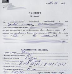 Скважина - паспорт