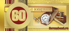 Поздравление с 60 юбилеем для мужчины